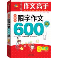 小学生限字作文600字(6年级)