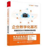 企业数字化基石――阿里巴巴云计算基础设施实践