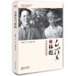 毛泽东与林彪 叶健君、程波、王龙彪 9787506069441