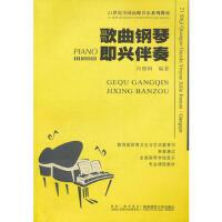 【二手旧书8成新】歌曲钢琴即兴伴奏 冯德钢著 9787562122197