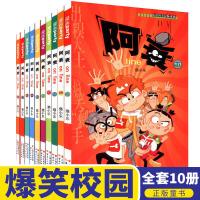 阿衰全集41-50册爆笑校园漫画书全10册 小学生9-12岁阿哀漫画漫画书搞笑卡通幽默儿童书籍