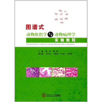 图谱式动物组织学与动物病理学实验教程