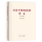 习近平新闻思想讲义(团购电话010-57993380 )