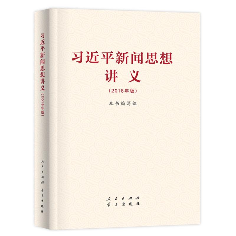 习近平新闻思想讲义(团购电话4001066666转6 )