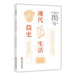 CCTV天工开物丛书:现代生活简史