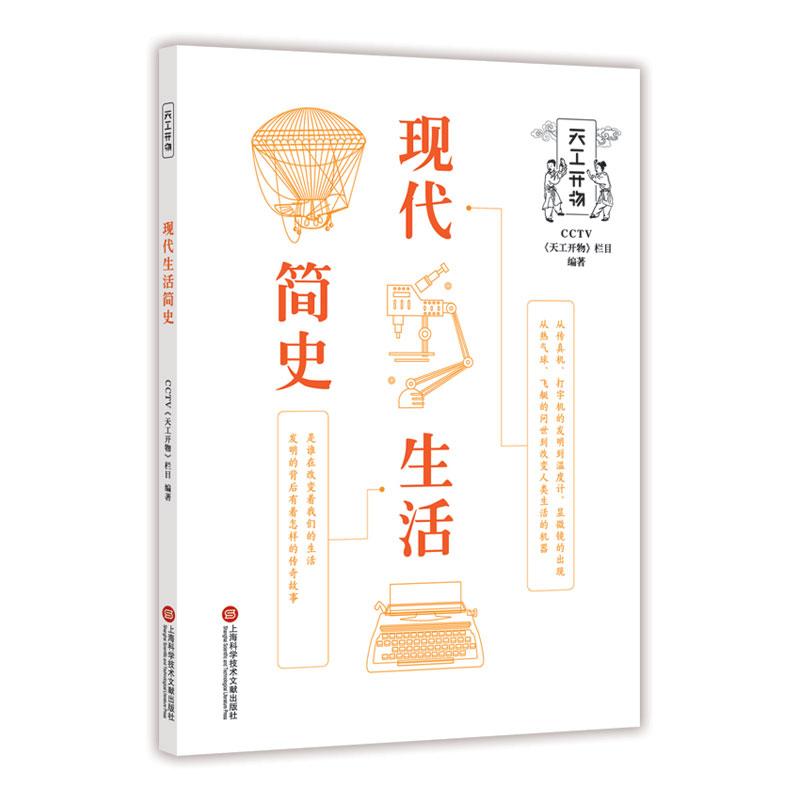 CCTV天工开物丛书:现代生活简史 用古法还原文化,用双手感悟匠心。重量级专家携手央视,图文并茂展示科技如何改变生活。