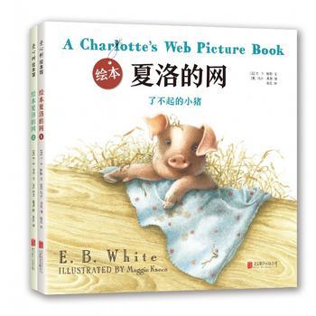 绘本夏洛的网 《夏洛的网》绘本版。E·B·怀特经典代表作。纯净风趣、温暖真诚,在孩子心中播下爱、友谊与成长的种子。爱心树童书出品