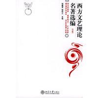 西方文艺理论,名著选遍(中卷)