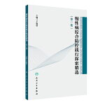 慢性病综合防控践行探索精选(第一集)