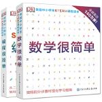 DK英国中小学生STEAM课程读本套装(全2册)数学很简单+编程很简单