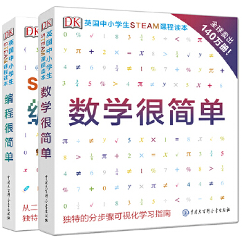 DK数学很简单+编程很简单(全2册,英国中小学生STEAM课程读本套装,全球畅销140万册)