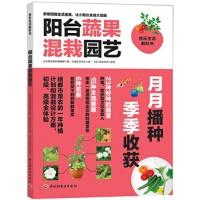 阳台蔬果混载园艺9787501987191