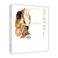 【二手旧书8成新】国家程建设项目:写意人物画教程 陈孟昕,郝孝飞 9787040341874