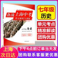 2020新版 备战上海中考单元解析与训练 历史 7年级/七年级 初中历史知识点全面解析 上海中考历史单元考点专题训练 开