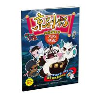 京剧猫贴纸故事书 不朽传说