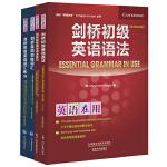 剑桥初级英语词汇及练习册+剑桥初级英语语法及练习册(英语在用)(共4册网店专供)