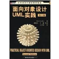 面向对象设计UML实践(第2版)――世界著名计算机教材精选