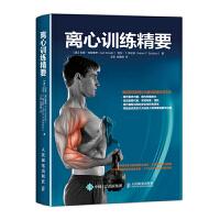离心训练精要 彩印 体能训练书 离心力量训练书籍 离心训练方法 耐力训练爆发力训练书 肌肉训练锻炼 核心训练指导书力量