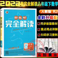 2019秋新教材完全解读八年级上册数学新目标人教版