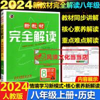 2020春新教材完全解读八年级下册数学新目标人教版