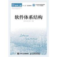 【二手旧书8成新】软件体系结构 林荣恒 吴步丹 金芝 9787115402936