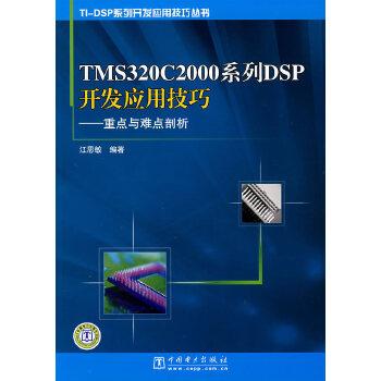 TI-DSP系列开发应用技巧丛书 TMS320C2000系列DSP开发应用技巧——重点与难点剖析