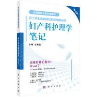 妇产科护理学笔记(第三版)
