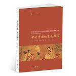 中古中国的寡头政治