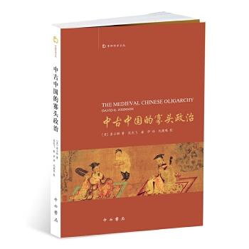 """中古中国的寡头政治 欧美学界关于中国中古士族研究的""""双璧""""之一"""