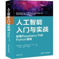 人工智能入门与实战 使用Raspberry Pi和Python演练
