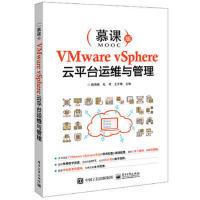 【二手旧书8成新】VMware vSphere云平台运维与管理 杨海艳 9787121338731