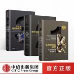 【】企鹅欧洲史1-3 古典欧洲的诞生(套装共3册) 企鹅出版集团精品 欧洲史 中信出版社图书 正版书籍