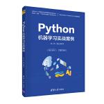 Python机器学习实战案例