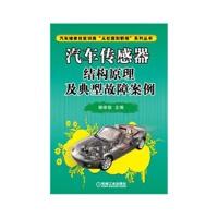 【TH】汽车传感器结构原理及典型故障案例 杨维俊 机械工业出版社 9787111414964