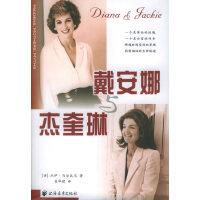 【旧书二手书8新正版】 戴安娜与杰奎琳 马尔瓦尼 ,苗华建    9787807060000 上海远