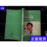 【二手旧书9成新】《双向式英语》速成辅导教材.第三册 /张中强 主编,黄 欢 主编 ?