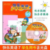 正版现货快乐英语第七册快乐英语7学生用书附赠光盘幼儿少儿英语训练小学义务教育英语教材课程标准实验教科书
