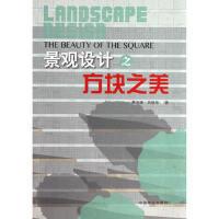 【二手旧书8成新】景观设计之方块之美 蔡梁峰 9787503874932