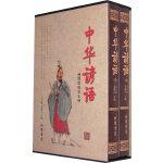 中华谚语(函套装 全二册)