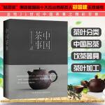 中国茶事[精装大本]