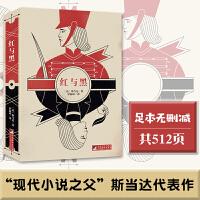 红与黑 (经典新读,中央编译出版社)