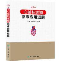 【二手旧书8成新】心脏标志物临床应用进展(第2版 马依彤,霍勇 9787117171229