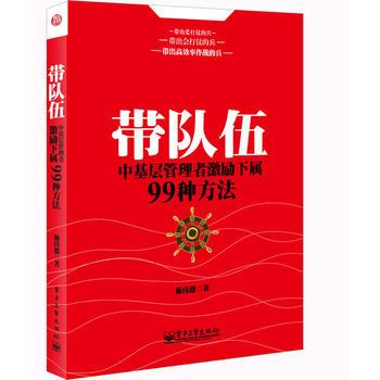 【二手旧书8成新】带队伍:中基层管理者激励下属的99种方法 施伟德 9787121134142