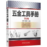 [二手旧书9成新]五金工具手册(第2版),古新,刘胜新,机械工业出版社, 9787111505396