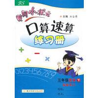 三年级数学下(BS)北师版2012.11月印刷:黄冈小状元口算速算练习册