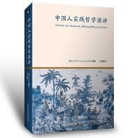 中国人实践哲学演讲