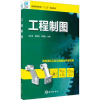 【二手旧书8成新】工程制图 何冰清,黄丽霞,苏国胜 9787502789091