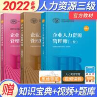 备考2021 人力资源管理师三级2020教材 (第四版)企业人力资源管理师三级教材+基础知识+法律法规+人力资源管理师三