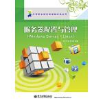 服务器配置与管理(Windows Server+Linux)