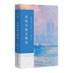 张晓风散文精选(名家散文典藏・彩插版)